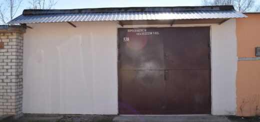 Постройка и ремонт гаражей